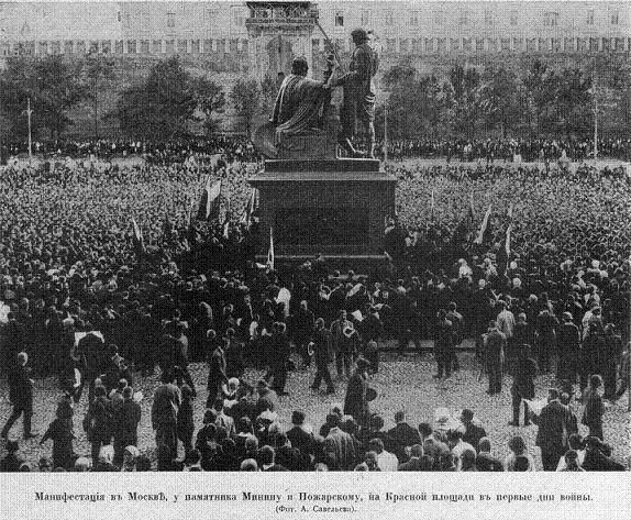 Манифестация возле памятника в первые дни первой мировой войны. Видно расположение памятника в центре Красной площади. Фото А. Савельева. 1914