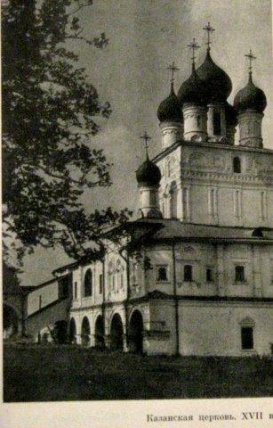 храм Казанской иконы Божией Матери в селе Коломенском, фото 1965 года