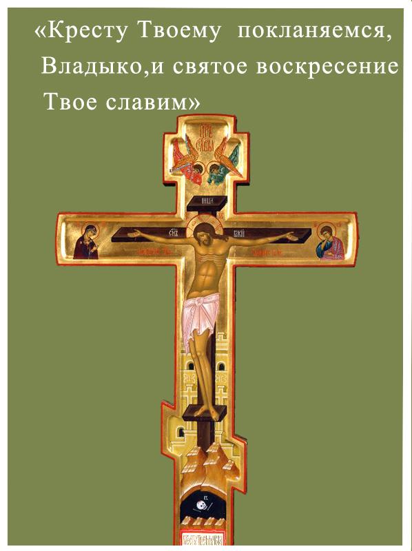 поклонение_Кресту