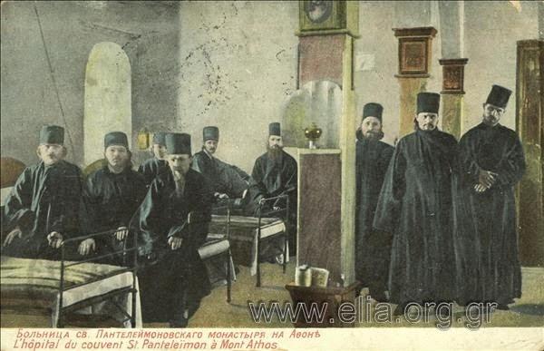 Больница в монастыре вмч. Пантелеимона, 1910 год