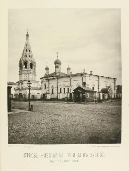 церковь Троицы Живоначальной в Зубове (Пречистенка), Москва, фото 1881 года