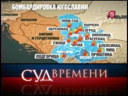 бомбардировки_Югославии_1
