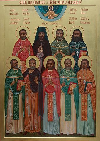 Икона новомучеников и исповедников Люберецких.