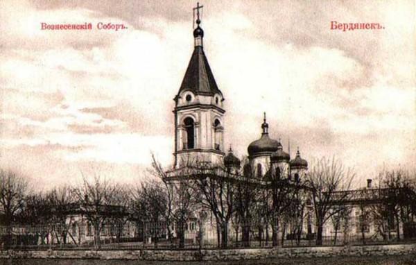 Вознесенский собор г. Бердянск