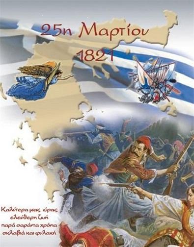 25 марта 1821 года день независимости Греции