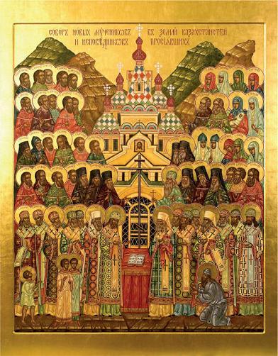 Собор Святых новомучеников  и Исповедников, в земле Казахстанской просиявших