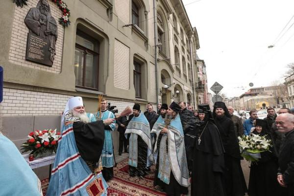 В Москве открыта мемориальная доска в память о святителе Тихоне