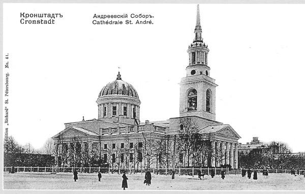 Кронштадтский Андреевский собор, фото начала XX века