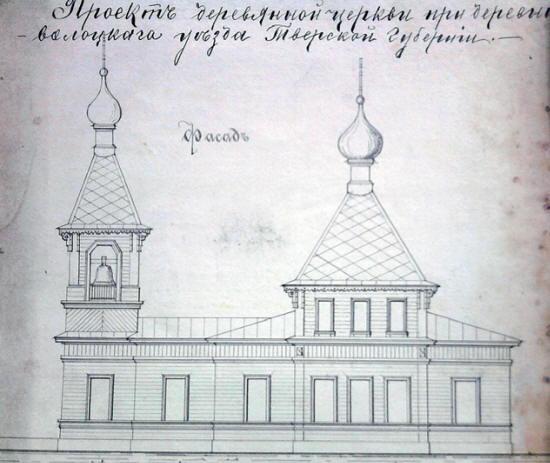 Проект церкви в с. Гнездово Никулинской волости Вышневолоцкого уезда от 1901 г., сама церковь не сохранилась