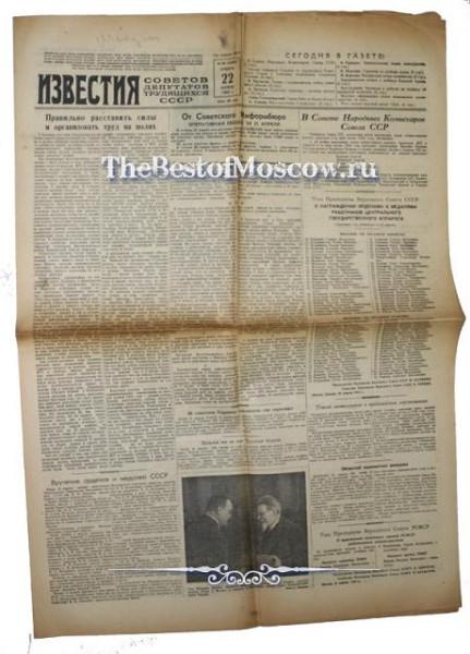 Оригинал газеты Известия 22.04.1944