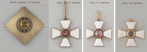 Разные степени Ордена св. Георгия