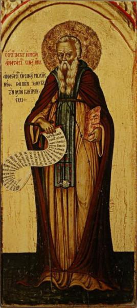 Святитель Анастасий I Синаит, патриарх