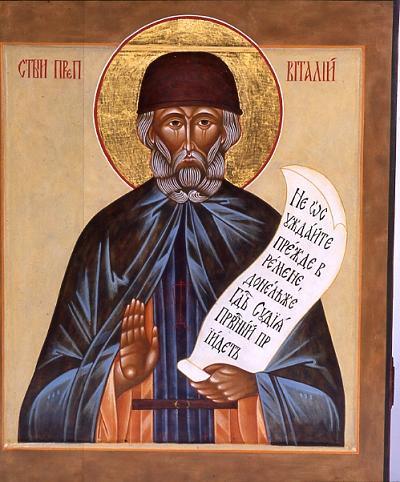 Преподобный Виталий Александрийский