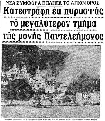 Пожар в Русском на Афоне монастыре в 1968-м году