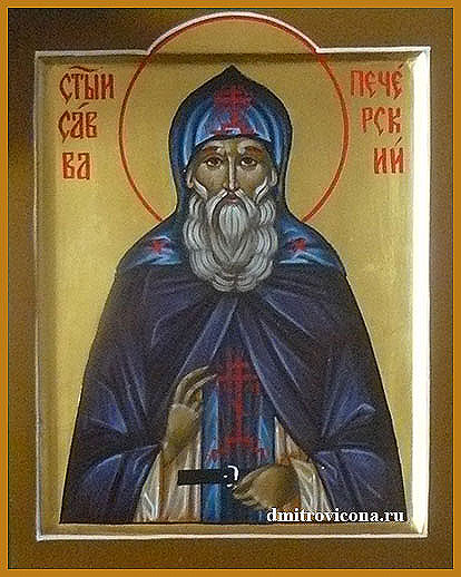 Преподобный Савва Печерский