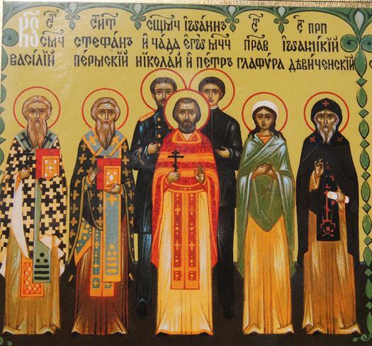 Священномученик Иоанн, пресвитер и сыновья его, мученики Николай и Петр Панковы