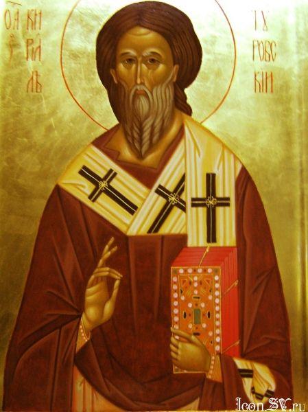 Святитель Кирилл Туровский, епископ