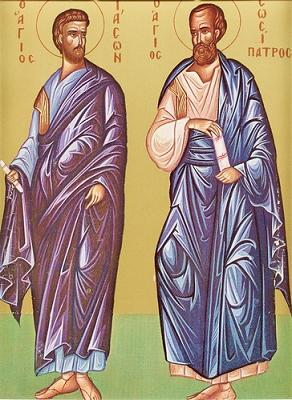 апостолы Иасон и Сосиспатр