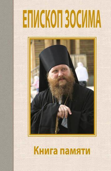 епископ Зосима книга памяти