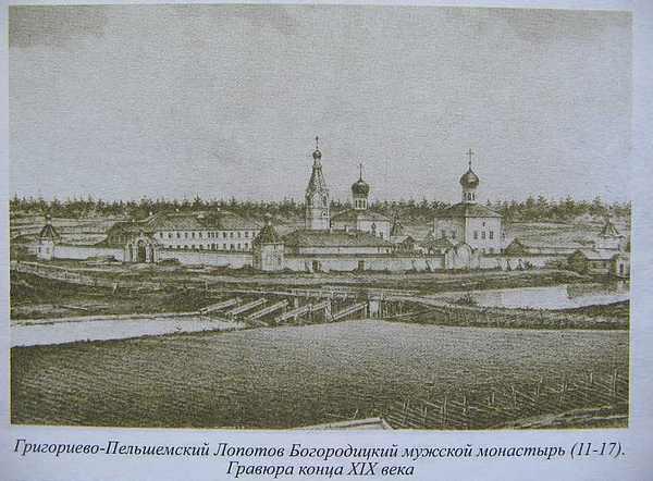Григориево-Пельшемский Лопотов Богородицкий монастырь, разорен в годы лихолетия, в наши дни не действует