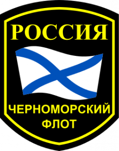 Нарукавная эмблема Черноморского флота