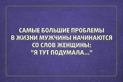 _большие проблемы