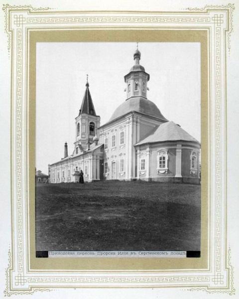 Церковь Илии Пророка в бывшей Пушкарской слободе - Сергиев Посад, фото начала XX века