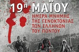 Национальный день памяти геноцида понтийского эллинизма 1