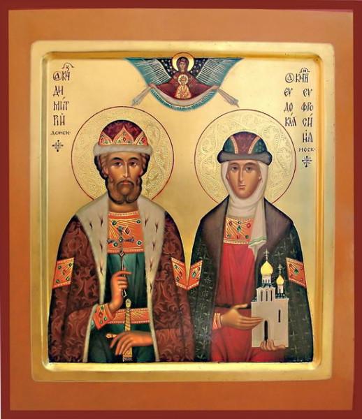святые благоверные князь Дмитрий Донской и княгиня Евфросиния Московская