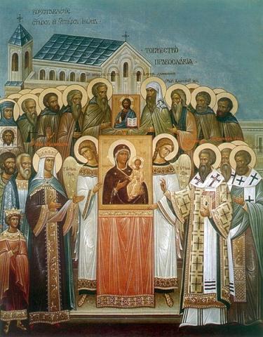 икона Седьмой Вселенский Собор. Торжество православия