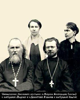 Священники Зосимовой пустыни- о.Михаил Николаевич Виноградов (слева) с матушкой Марией