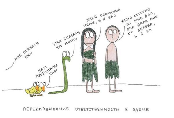 _правшутят_в эдеме
