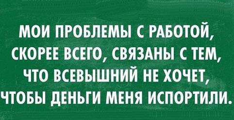 _правшутят_деньги