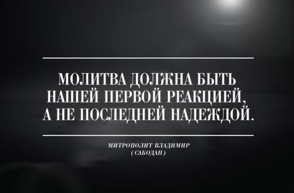 _правшутят_молитва