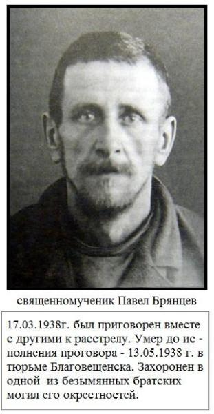 священномученик Павел Брянцев