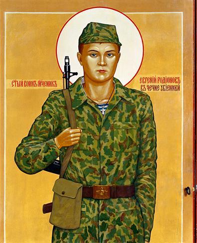 неканоническая икона новомученика Евгения Родионова