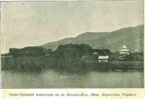 Свято-Троицкий мужской Иссык-Кульский монастырь, фото конец XIX века