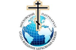 Русская Православная Церковь отдел внешних отношений