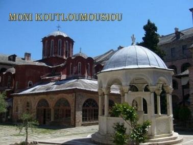 Mонастырь Кутлумусиу