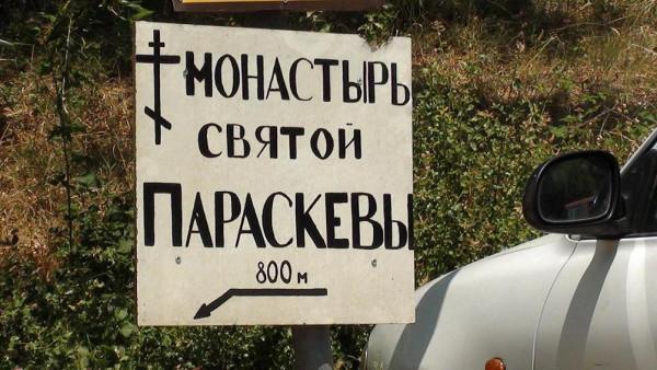 указатель_параскева_1