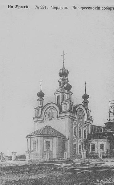 Воскресенский собор в Чердыни, фото конец XIX века