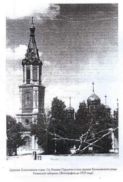 Церковь Усекновения Главы Иоанна Предтечи - Данево - Касимовский район, в наше время не действует