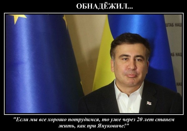 саакашвили юмор