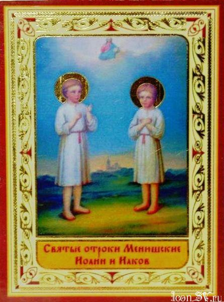 Праведные Иаков и Иоанн Менюжские