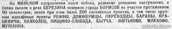 освобождение Минска 2
