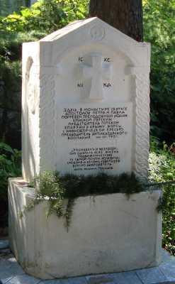 Памятный знак в честь Иоанна Готского у руин храма Святых Апостолов Петра и Павла. Аю-Даг, Партенит, Крым