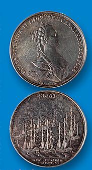 Серебряная медаль за Чесму