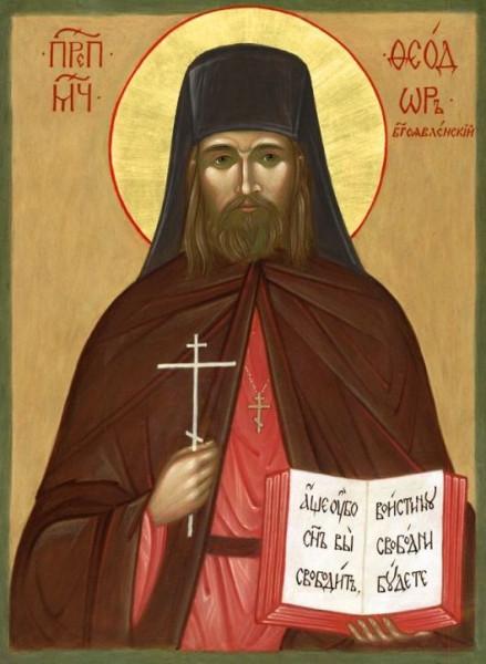 Преподобномученик Феодор (Богоявленский), иеромонах 1