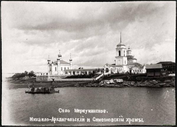 Село Меркушинское, Михаило-Архангельский и Симеоновский храмы, фото начала XX века
