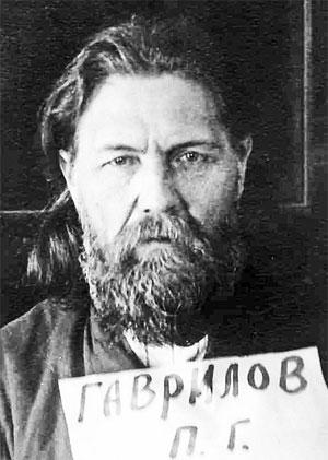 Священномученик Петр Гаврилов